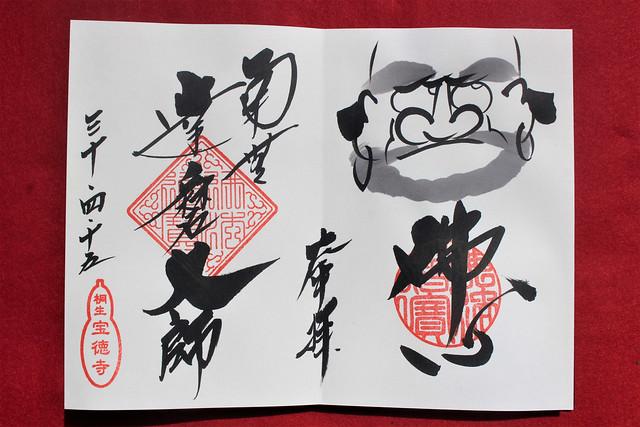 houtokuji-gosyuin04071