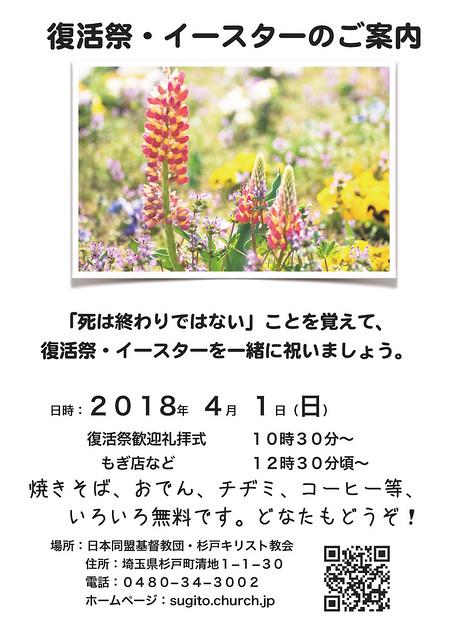 2018復活祭歓迎礼拝