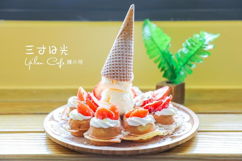 三寸日光咖啡店,宜蘭下午茶推薦,宜蘭咖啡館 @陳小可的吃喝玩樂