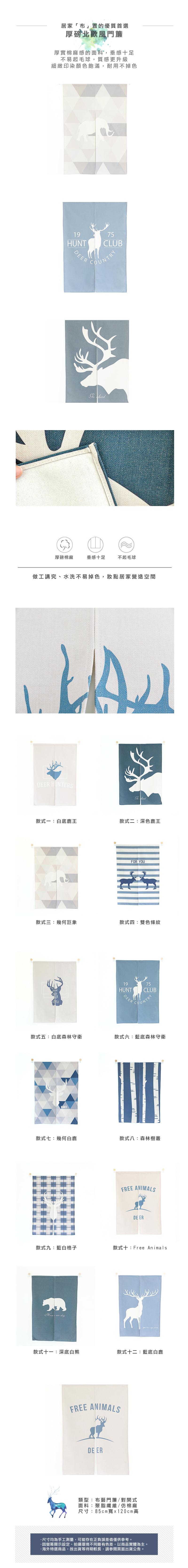 厚磅經典棉麻門簾_曝光