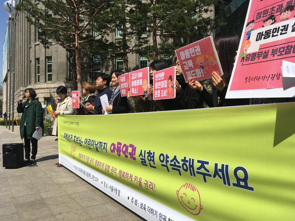 20180412_지방선거아동인권보육정책제안