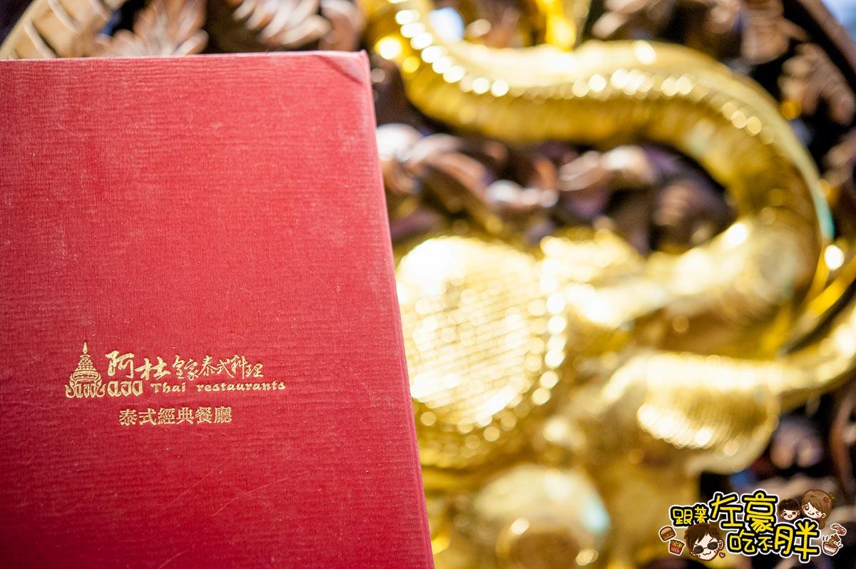 阿杜皇家泰式料理-9