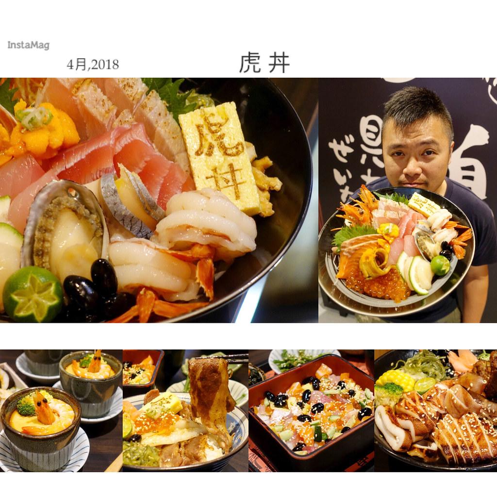 2018.04虎丼
