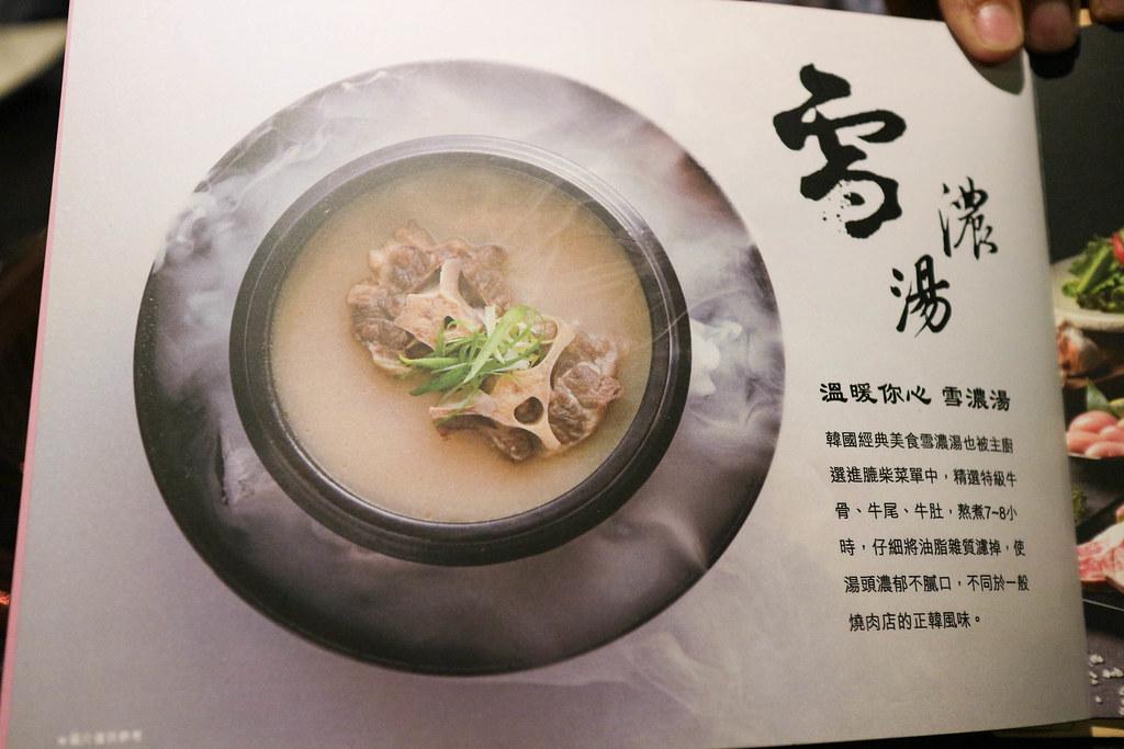 膔柴 小鮮燒肉 (8)