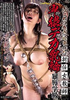 CMV-111 New Female Teacher Involved In Bullying Obscene Deca Isola Violation Class Miyasu Saito