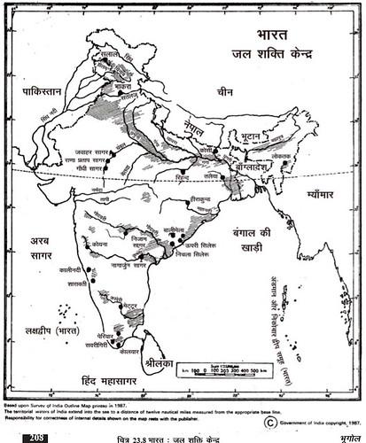 भारत जल शक्ति केन्द्र