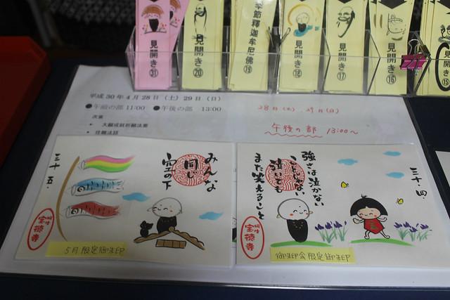 houtokuji-gosyuin04060