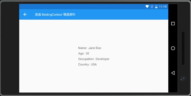 [XF] NavigationPage - 傳遞資料-3