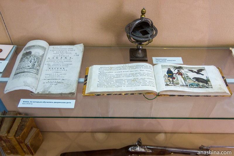 Книги, по которым обучались дворянские дети