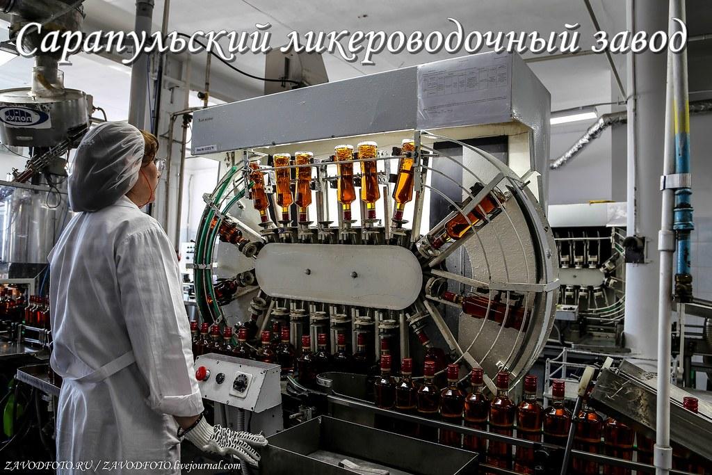 Сарапульский ликероводочный завод
