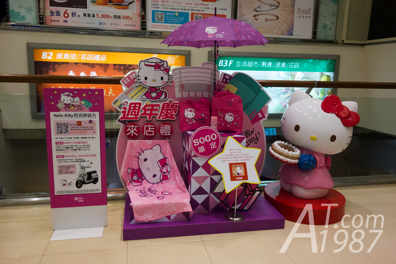 Hello Kitty at SOGO Fuxing Store
