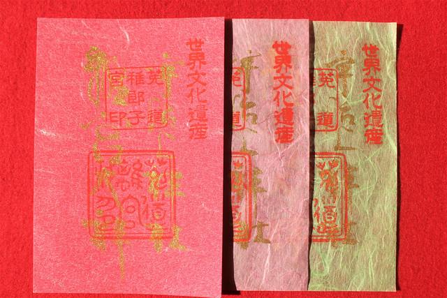 宇治上神社の季節ごとに変わるカラフルな御朱印