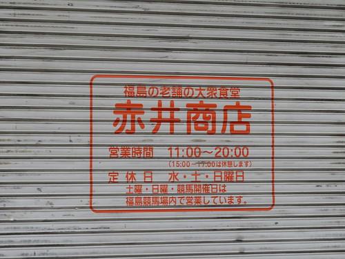 福島のお食事処赤井