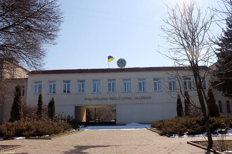 Хмельницька гуманітарно-педагогічна академія