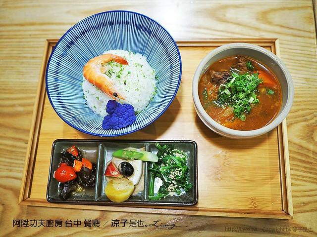 阿陞功夫廚房 台中 餐廳 8