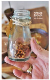 琉球拉麵teianda-15