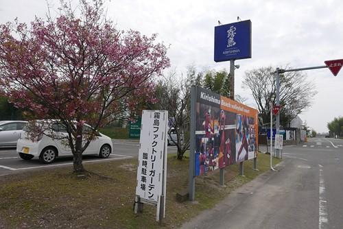 kirishimafactorygarden004
