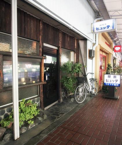 大和八木駅前・純喫茶ヒュッテの外観