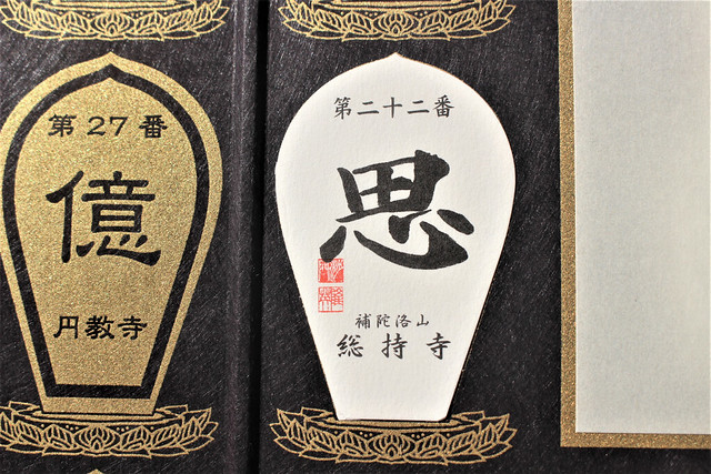 soujiji-gosyuin011