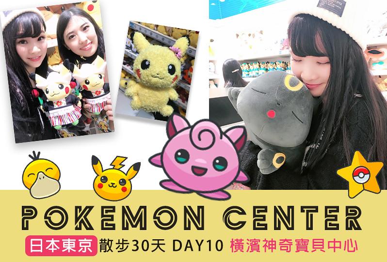 [日本東京] 日本東京散步30天 DAY10 橫濱神奇寶貝中心 Pokemon Center ランドマークプラザ
