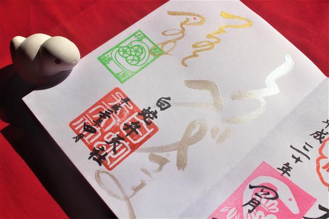 kamishinmei-gosyuin04006