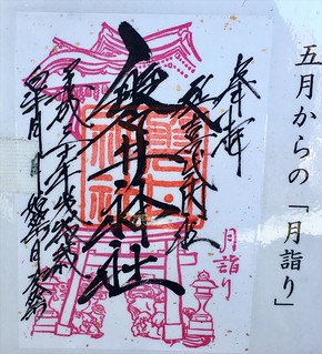 磐井神社4月御朱印月詣り新