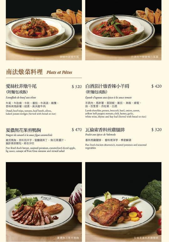 paul仁愛店義大利麵菜單價位餐點推薦 (2)