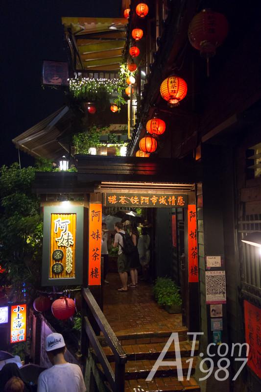 A-Mei Tea House