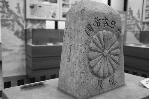 'Wakkanai Karafuto Museum' on 26-05-2018 (2)