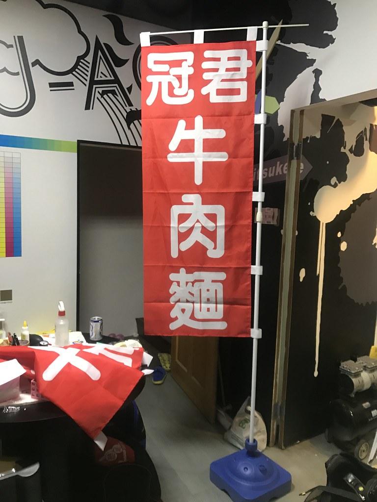 關東旗樣式.jpg
