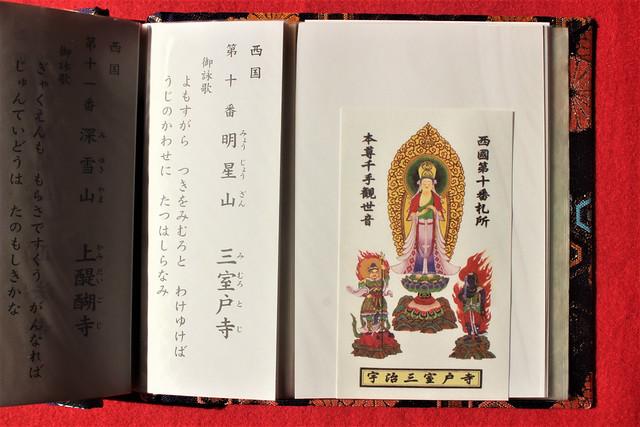 mimurotoji-gosyuin012