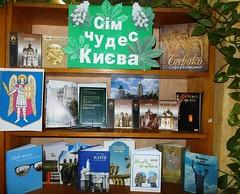 Книжкова виставка «Сім чудес Києва!».25.05.18.№11
