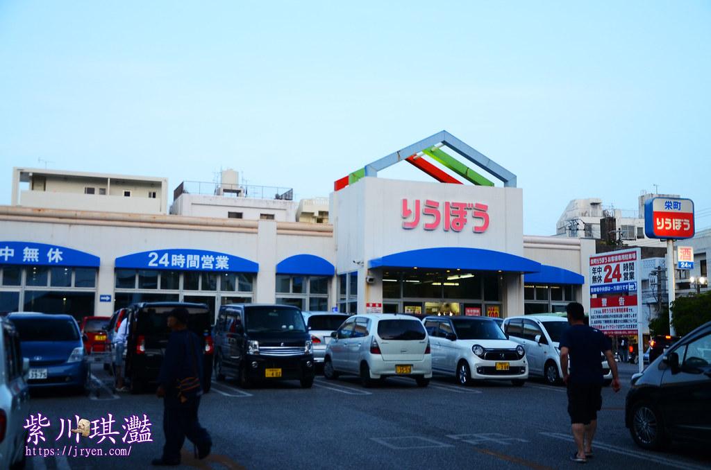 沖繩安里超市