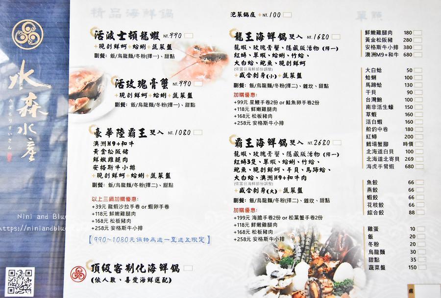 水森水產價格菜單 台中高檔生猛海鮮龍蝦餐廳08