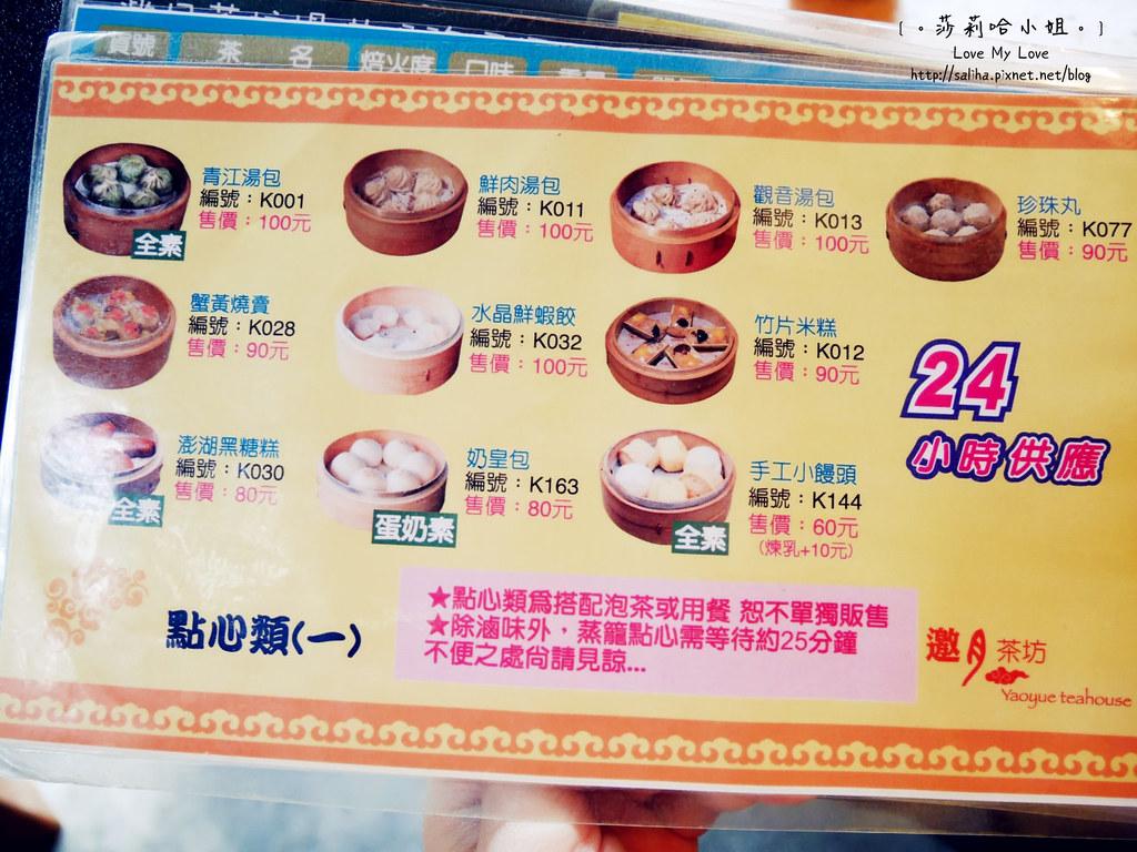 台北貓空邀月茶坊泡茶餐點菜單menu價位訂位 (2)