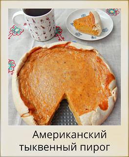 Американский тыквенный пирог, пошаговый фоторецепт | HoroshoGromko.ru