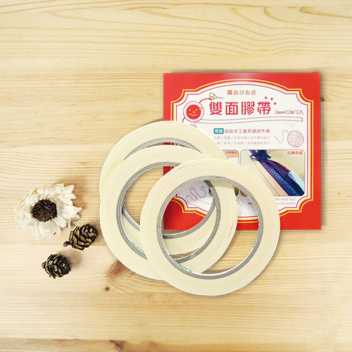 (可加購)特黏雙面膠帶1包3入 拉鍊/滾邊/出芽包繩 手工藝材料 布料用雙面膠 SA325