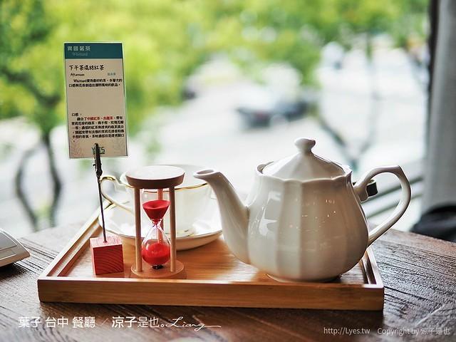 葉子 台中 餐廳 5