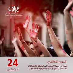 24 March Ar