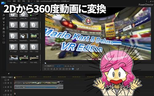 2Dから360度VR動画に変換