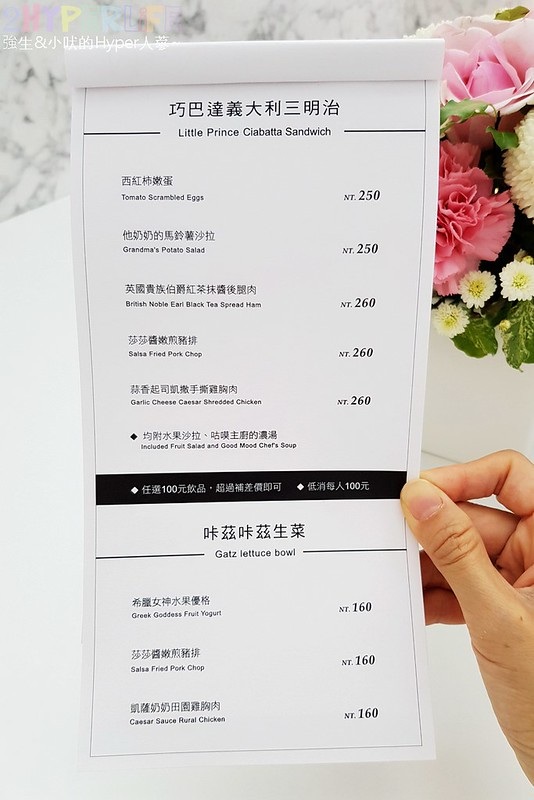 咕嗼咖啡 The good mood cafe menu (2)
