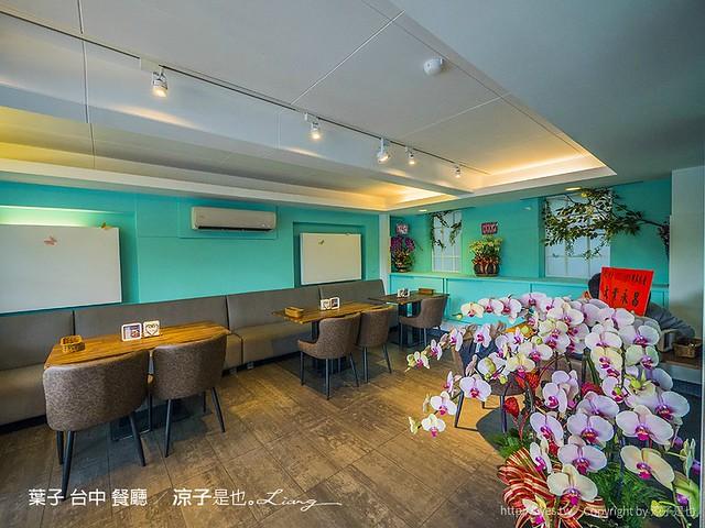 葉子 台中 餐廳 61