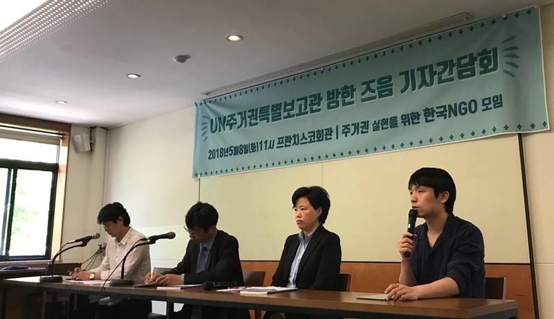 20180508_UN주거권특보방한기념_기자간담회