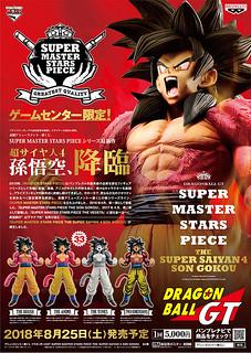 價錢最高、造型最棒的 SUPER MSP又來了!《七龍珠GT》超級賽亞人4  孫悟空!アミューズメント一番くじ ドラゴンボールGT THE SUPER SAIYAN 4 SON GOKOU