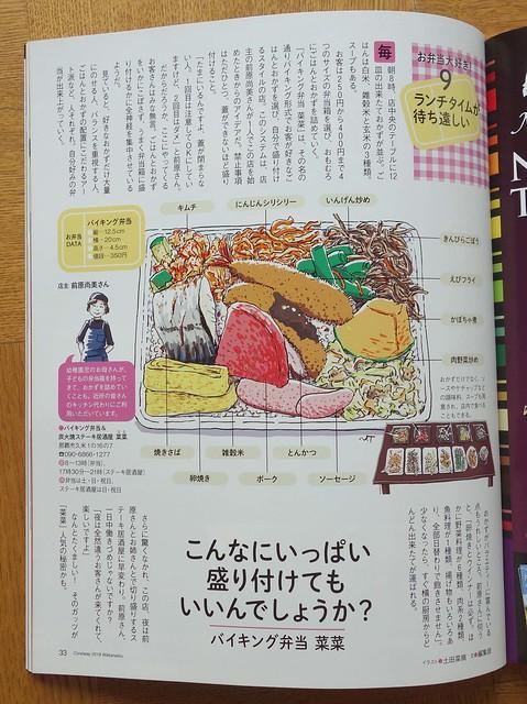 JTA機内誌「Coralway」若夏号(176号)2018年5/6月号