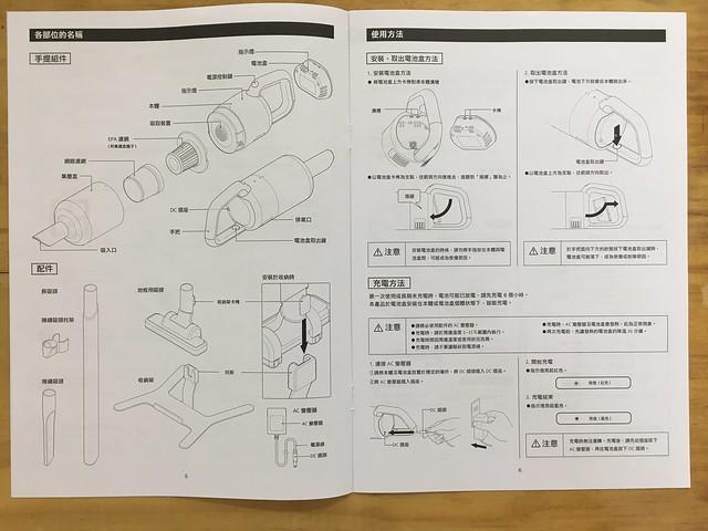 組裝說明@正負零±0無線吸塵器XJC-Y010