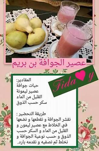 بن بريم عصير الجوافة-041