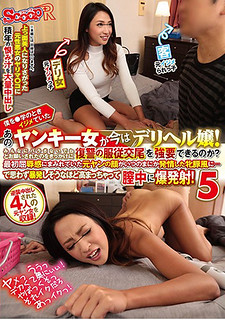 SCPX-261 That Yankee Woman Who Was Bullying When I Was A Student Now Is Mr. Deliher!Can You Forcibly Submit The Mating Of Revenge In The Wake Of Being Asked Not To Rose Everyone?In The Female Pig-like Style In Which The Face Of Yuan Yang, Who Was Covered With A Sense Of Humiliation Firstly Estrus … 5