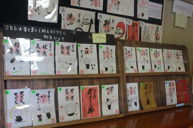 houtokuji-gosyuin04059
