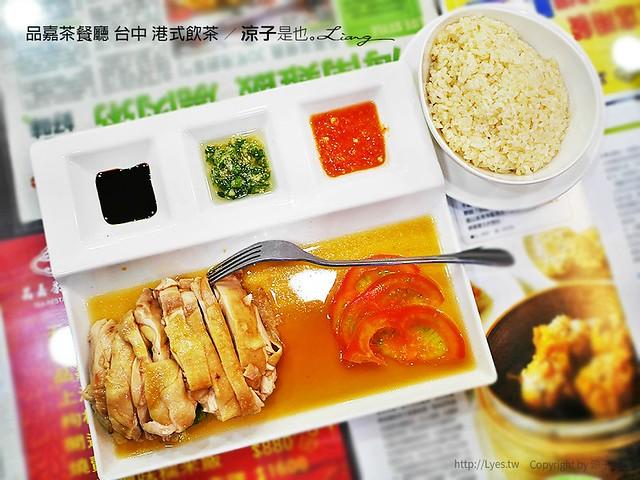 品嘉茶餐廳 台中 港式飲茶 1